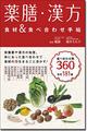 薬膳・漢方 食材&食べ合わせ手帖