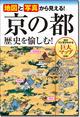 地図と写真から見える!京の都 歴史を愉しむ!