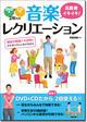 DVD&CD2枚付き高齢者イキイキ!音楽レクリエーション