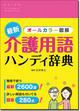 最新オールカラー図解 介護用語ハンディ辞典