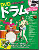 DVDいきなり叩ける!ドラム オリジナル練習用パッド付き