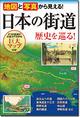 地図と写真から見える! 日本の街道 歴史を巡る!