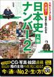 大判ビジュアル図解 大迫力!写真と絵でわかる 日本史人物ナンバー2列伝