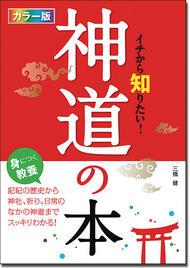 カラー版 イチから知りたい!神道の本