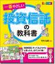 カラー版 一番やさしい投資信託の教科書