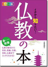 カラー版 イチから知りたい!仏教の本
