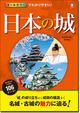 オールカラーでわかりやすい!日本の城