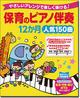 やさしいアレンジで楽しく弾ける! 保育のピアノ伴奏12か月 人気150曲