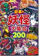 超こわい!超ふしぎ!日本の妖怪大集合200