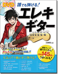DVD 誰でも弾ける!エレキギター