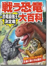 戦う恐竜大百科 恐竜最強王決定戦