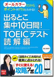 出るとこ集中10日間! TOEIC®テスト 読解編