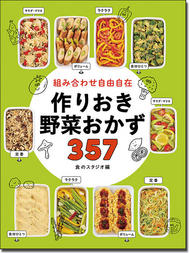 組み合わせ自由自在 作りおき野菜おかず357