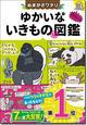 ぬまがさワタリの ゆかいないきもの㊙図鑑