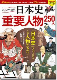 ビジュアル百科 日本史 重要人物250人