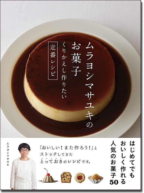 ムラヨシ.jpg