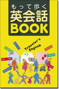 もって歩く英会話BOOK