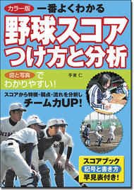 カラー版 一番よくわかる野球スコア つけ方と分析