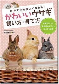 かわいいウサギ 飼い方・育て方
