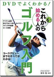 DVDでよくわかる!これから始める人のゴルフ入門