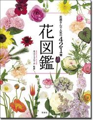 花屋さんで人気の421種 大判 花図鑑