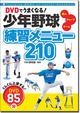 DVDでうまくなる!少年野球練習メニュー210