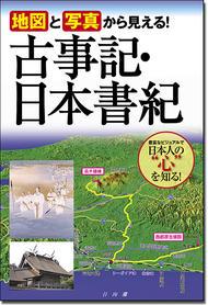 地図と写真から見える!古事記・日本書紀