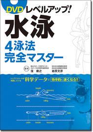 DVDレベルアップ!水泳 4泳法完全マスター