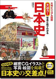大判ビジュアル図解 大迫力!写真と絵でわかる日本史