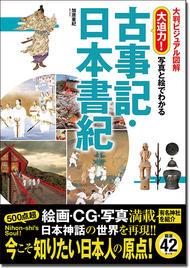 大判ビジュアル図解 大迫力!写真と絵でわかる 古事記・日本書紀
