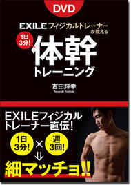DVD EXILEフィジカルトレーナーが教える 1日3分!体幹トレーニング