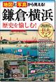 地図と写真から見える!鎌倉・横浜 歴史を愉しむ!