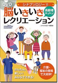 DVD シナプソロジーで高齢者はつらつ!脳いきいきレクリエーション