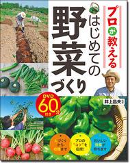 プロが教える はじめての野菜づくり DVD60分付き