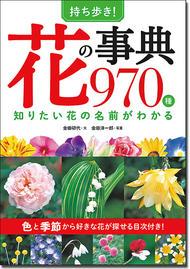 持ち歩き!花の名前事典970種 知りたい花の名前がわかる