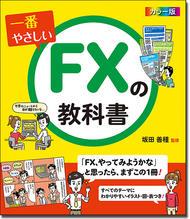 カラー版 一番やさしいFXの教科書