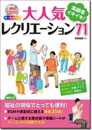 特別CD付き オールカラー 高齢者イキイキ! 大人気レクリエーション71