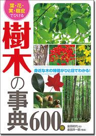 葉・花・実・樹皮でひける 樹木の事典600種