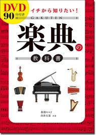 DVD90分付き イチから知りたい! 楽典の教科書