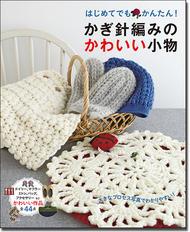 はじめてでもかんたん!かぎ針編みのかわいい小物