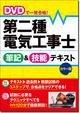 DVDで一発合格! 第二種電気工事士 筆記&技能テキスト カラー版