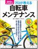 DVDでよく分かる!プロが教える自転車メンテナンス