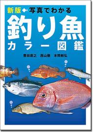 新版 写真でわかる 釣り魚カラー図鑑