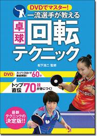 DVDでマスター! 一流選手が教える卓球回転テクニック