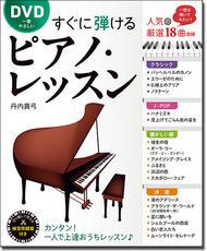 DVD一番やさしい すぐに弾けるピアノ・レッスン