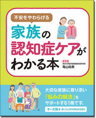 不安を和らげる 家族の認知症ケアがわかる本