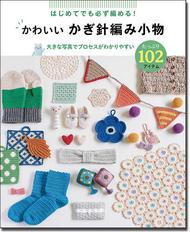 はじめてでも必ず編める! かわいいかぎ針編み小物 たっぷり102アイテム