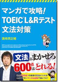 マンガで攻略! TOEIC®L&Rテスト文法対策