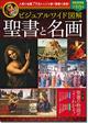 ビジュアルワイド 図解 聖書と名画