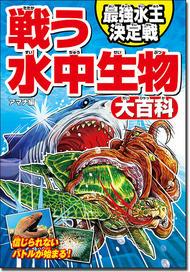 戦う水中生物大百科 最強水王決定戦
